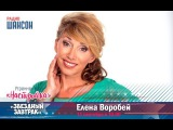 Звездный завтрак Елена Воробей