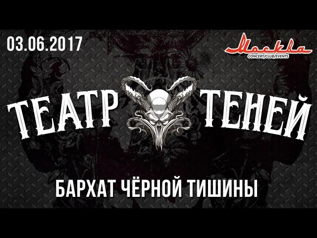 Театр Теней - Бархат чёрной тишины (Live) 03.06.2017