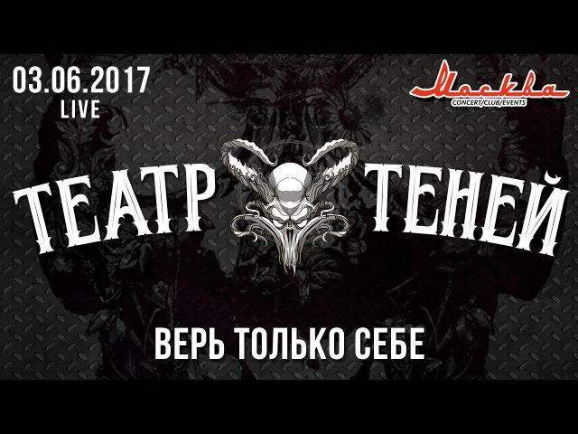 Театр Теней - Верь только себе (Live) 03.06.2017