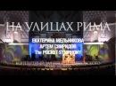 Н. Рота «Крестный отец» и концерт А. Вивальди
