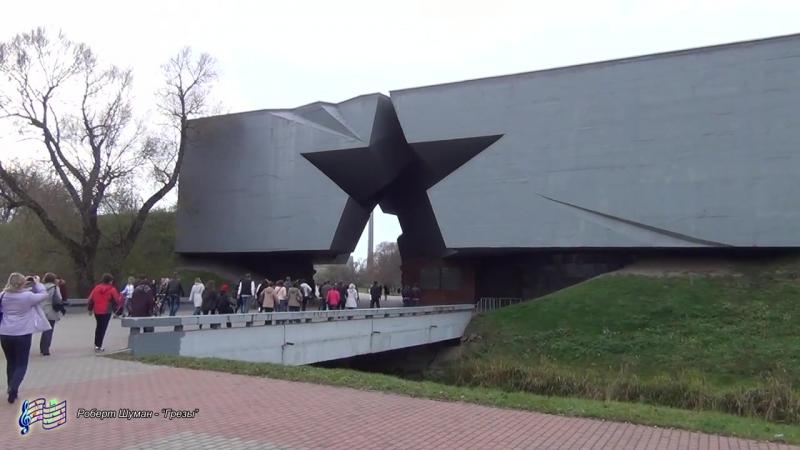 Брест Брестская крепость (Беларусь)