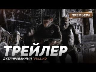 DUB   Трейлер №1: «Планеты обезьян: Война / War for the Planet of the Apes» 2017