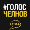 #ГОЛОСЧЕЛНОВ   опросы   мнения   рейтинги  