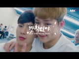 VK05.07.2016CH.MXS MONSTA X - Unfair Love Self-cam ver.