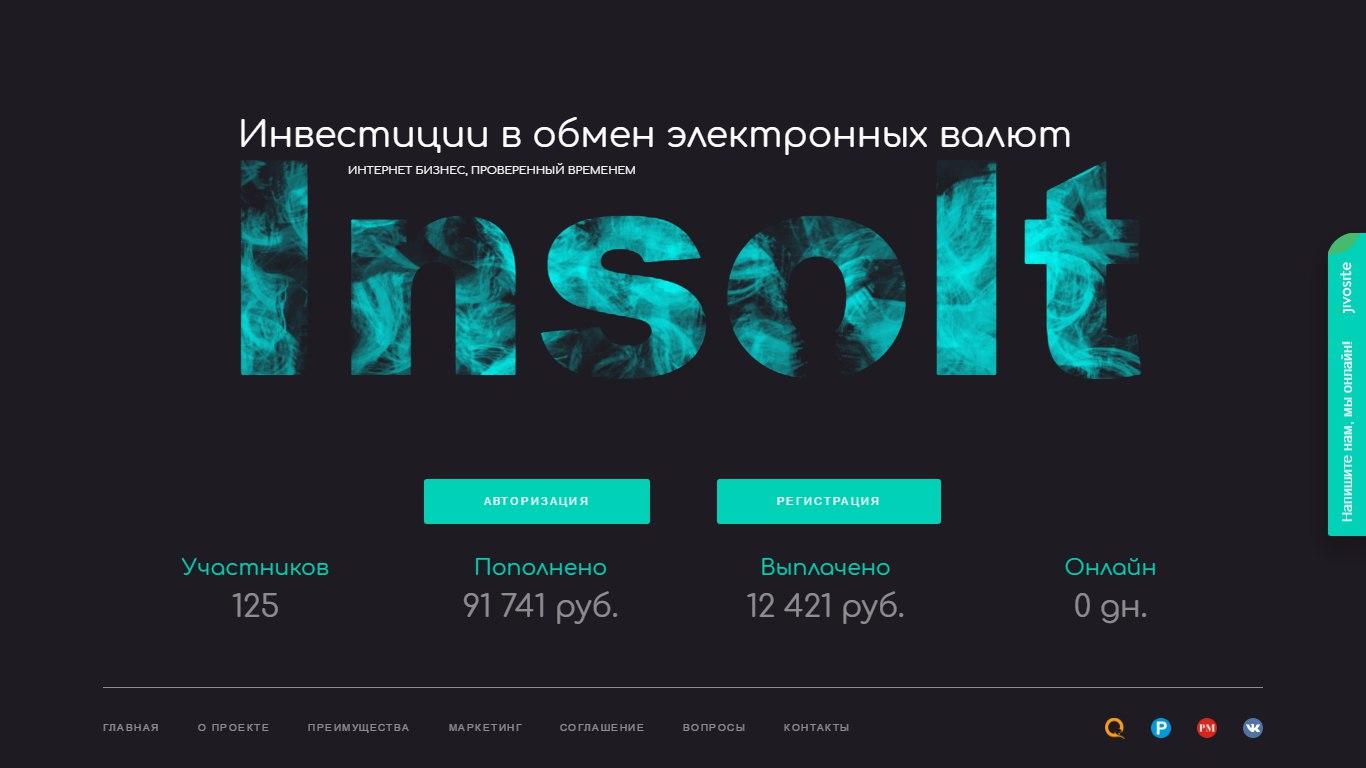 Постер к новости Insolt