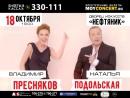 """Владимир ПРЕСНЯКОВ и Наталья ПОДОЛЬСКАЯ - 18 октября, Сургут, """"Нефтяник"""""""