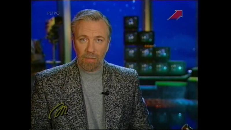 Staroetv.su / Телескоп (ОРТ, 23 декабря 1995) Предновогодний выпуск