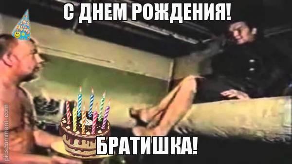 Поздравление с днем рождения с мемами