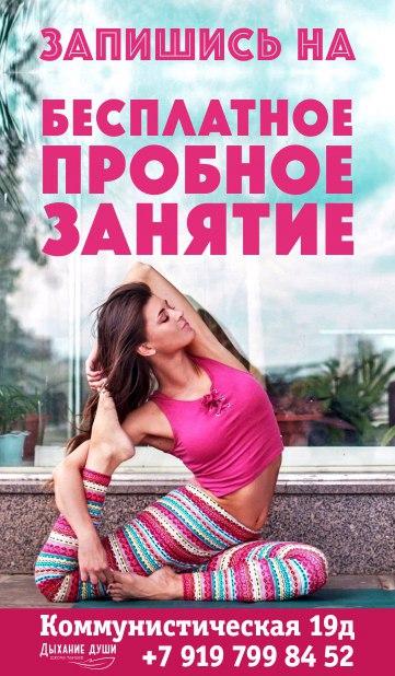 Афиша Волгоград Фитнес-йога, хатха-йога, стретчинг / Новый набор