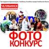 Фотоконкурс Челябинск-Многонациональный