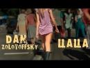 Dan Zolotoffsky (Стерео Тип) - Она вся такая ни хуя себе цаца - копия