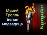 Мумий Тролль - Белая медведица ( караоке )