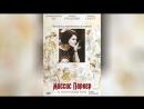 Миссис Паркер и порочный круг (1994) | Mrs. Parker and the Vicious Circle