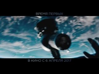 Время первых (2017) – время земных героев (трейлер)