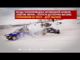 4 этап чемпионата Братска по автокроссу. Февраль 2017