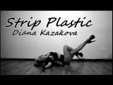 Strip Plastic | Diana Kazakova | Rihanna - Love On The Brain | Chikibro