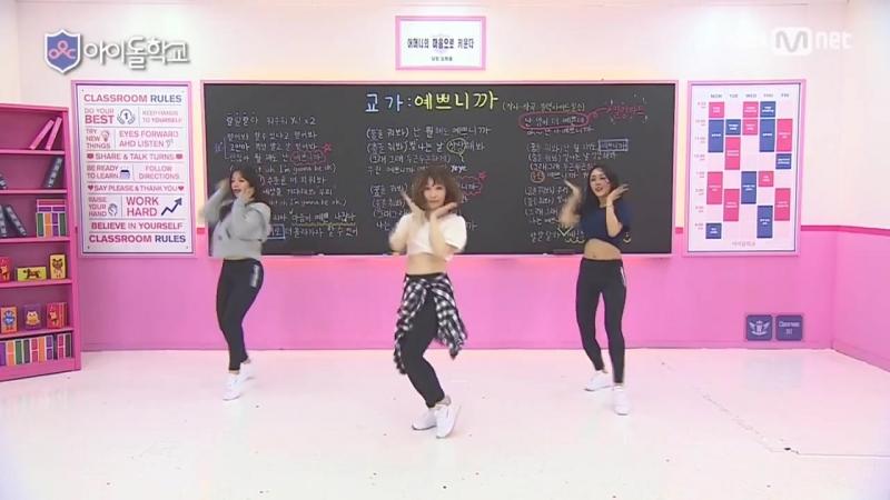 Idol School Dance Full VER. 170701 EP.0