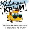 Туры экскурсии по Крыму. Удивительный Крым