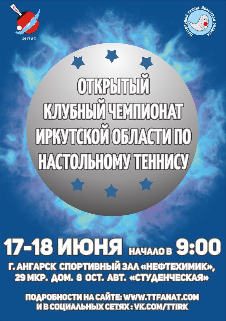Открытый Клубный чемпионат Иркутской области среди мужских и женских команд. - Страница 2 Wk9gSGs5Iu0