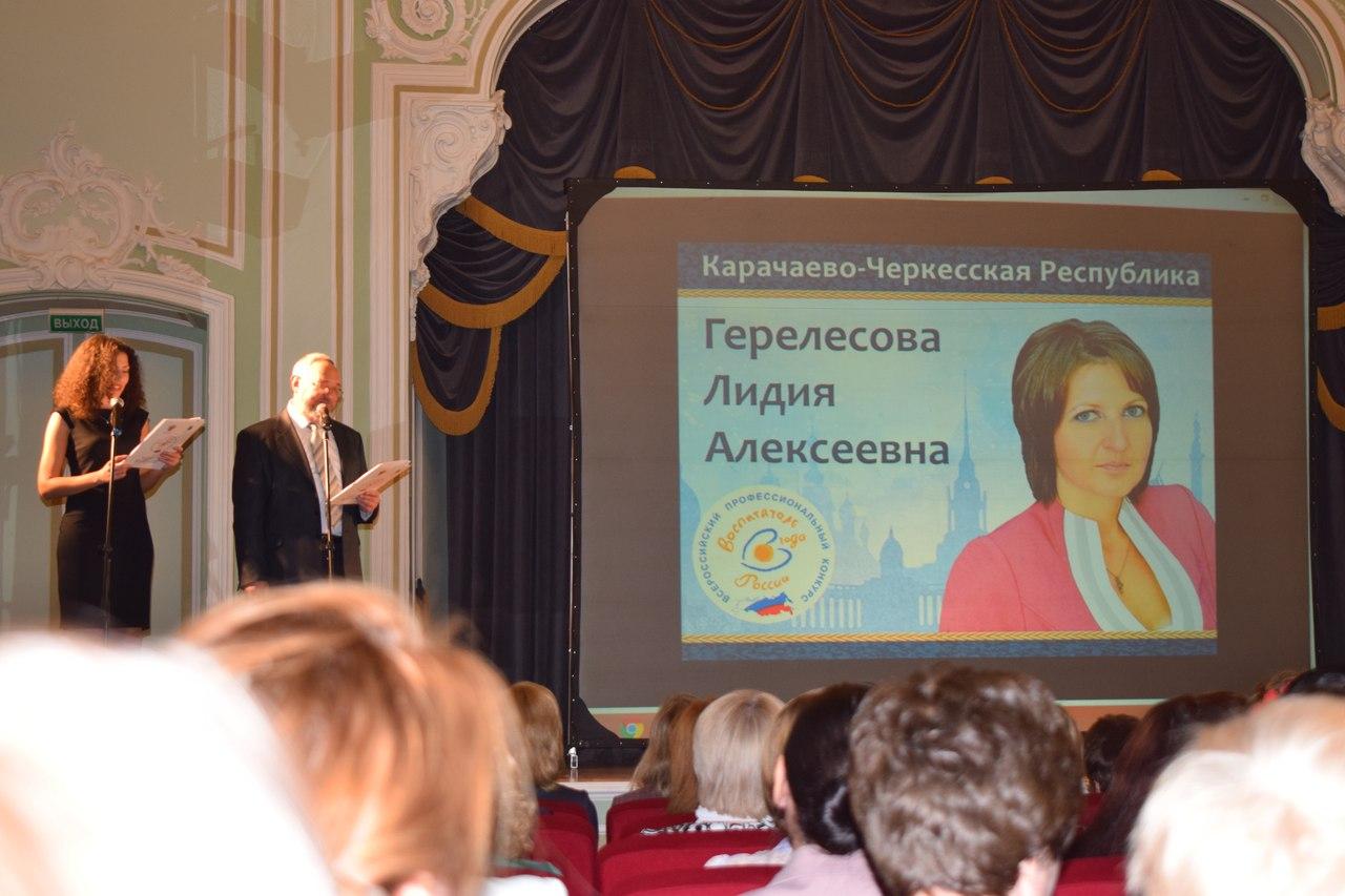 Воспитатель из Зеленчукского района приняла участие в Всероссийском конкурсе