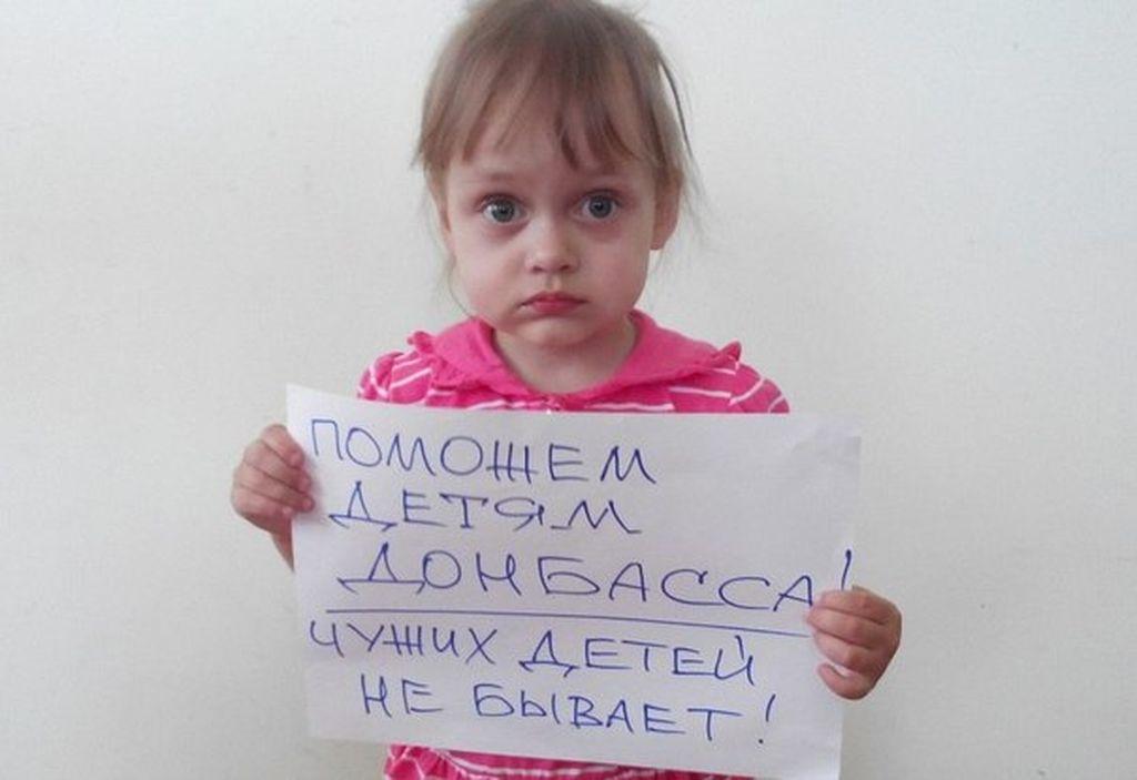 Детям братского Донбасса нужна помощь