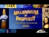 ТЫСЯЧЕЛЕТИЕ ПРОРОЧЕСТВА -5. Славное Царство