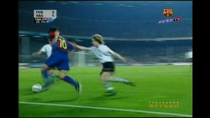 ЧИ 2002-03 | 27 тур | Барселона - Расинг 6-1