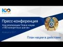 LIVE Пресс конференция о ходе реализации второй реформы Обеспечение верховенства закона 04 08 2017