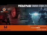 Стрим Розыгрыш Tavor CTAR-21 (читаем чат и розыгрыши www.twitch.tvwcsstudio)