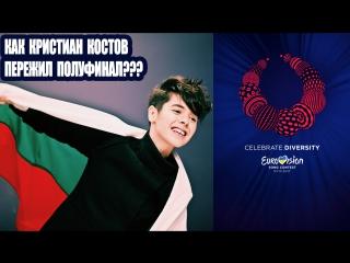 КАК КРИСТИАН КОСТОВ ПЕРЕЖИЛ ПОЛУФИНАЛ Kristian Kostov Eurovision