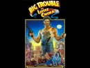 Big Trouble in Little China 1986 1080p