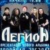 13.10 Легион - Презентация нового альбома!