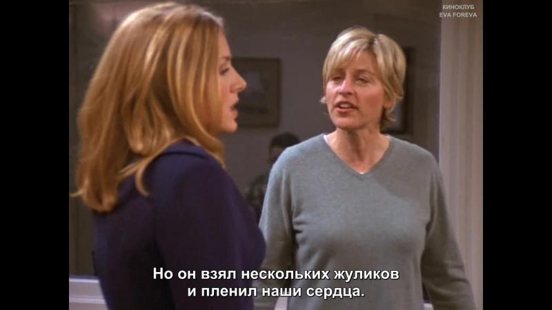 Ellen S05 E15 - (rus sub) / EVA FOREVA