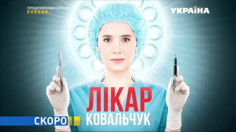Доктор (Врач Ковальчук) Анонс (2017)