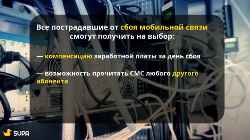Мегафон рассказал о компенсациях за сбой связи