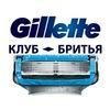 Gillette Клуб Бритья
