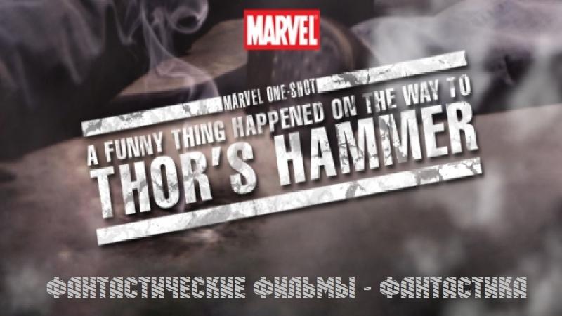 Короткометражка Marvel - Забавный случай на пути к молоту Тора (2011)