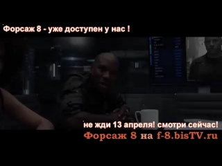 Песня из форсажа 8 в начале фильма,Форсаж 8 3gp скачать,Fast and the furious 8 movie trailer,Форсаж смотреть онлайн 8 в хорошем
