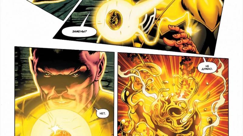 Синестро 2 Sinestro 2 Комиксы DC
