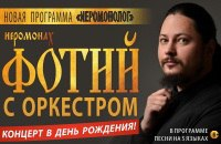 Купить билеты на Иеромонах ФОТИЙ