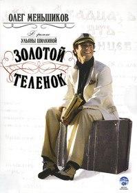 Золотой теленок (Сериал 2005)