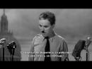 Речь Чарли Чаплина. Фильм Великий Диктатор.