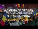 Адмена паправак у крымінальны кодэкс не супакоіла жыхароў Румыніі