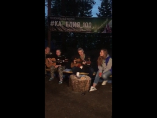 Пообщался с участниками молодежного форума «Карелия 100» и спел песни под гитару у костра.