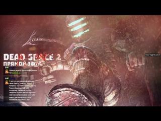СТРИМ | DEAD SPACE 2 #3