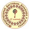 """Международный фестиваль фольклора """"12 ключей"""""""