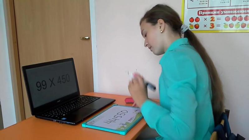 Данилова Даша, 13 лет. Умножение ментально двузначных чисел на трехзначные