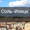 Соль - Илецк из Набережных Челнов
