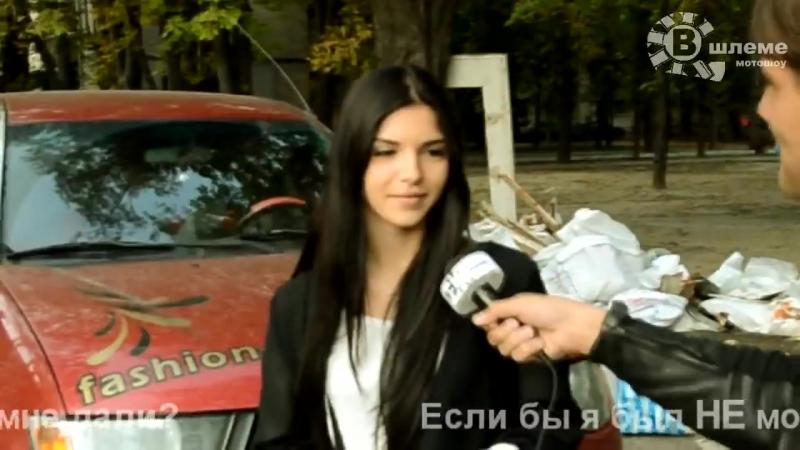 Девушки дают мотоциклистам в 5 раз чаще! (18) - Вшлеме 12