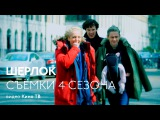 Как снимался 4 сезон «Шерлока»